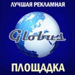 GLOBUS-INTER ЗАРАБОТОК НА РЕКЛАМЕ