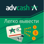 Advanced Cash платежная система