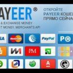 Payeer платежная система