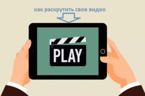 Продвижение видео